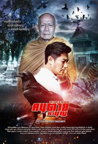 Movies showing in Bangkok Theatres | Cinematic