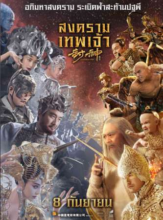 'League of Gods' Movie Poster