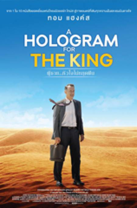 'A Hologram for the King' Movie Poster