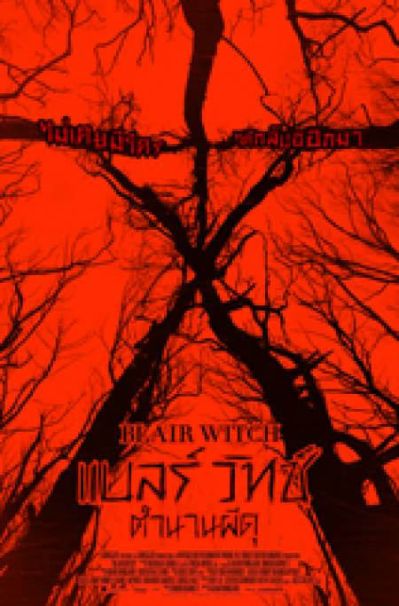 'Blair witch' Movie Poster