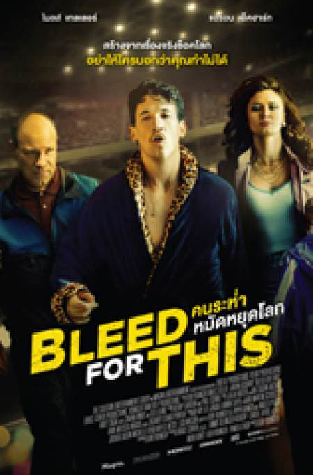 'Bleed for This' Movie Poster
