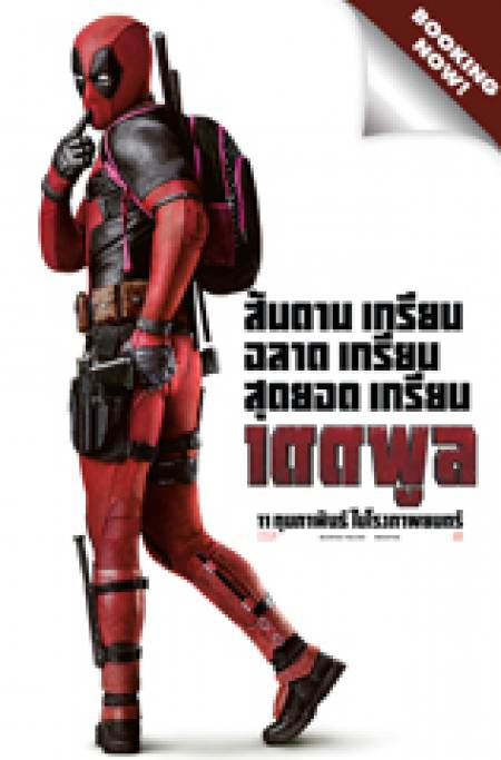 39 deadpool 39 showtimes in bangkok cinematic for What are the showtimes for deadpool