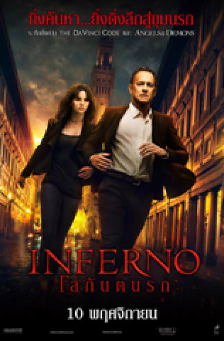 'Inferno' Movie Poster