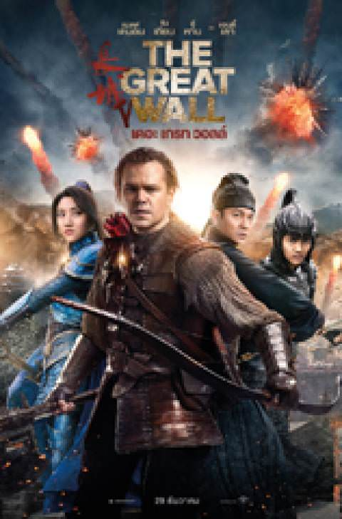 'The Great Wall' Movie Poster